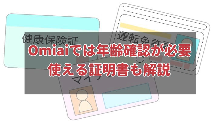 Omiaiで年齢確認するには?