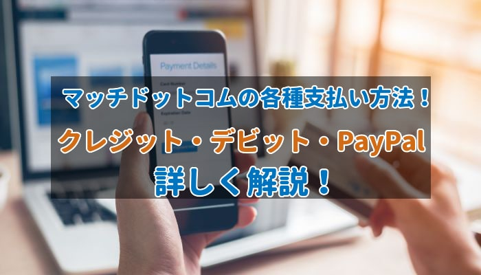 マッチドットコムでの支払い方法について