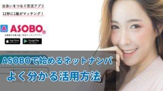 ASOBOでネットナンパ!登録方法と利用法を解説