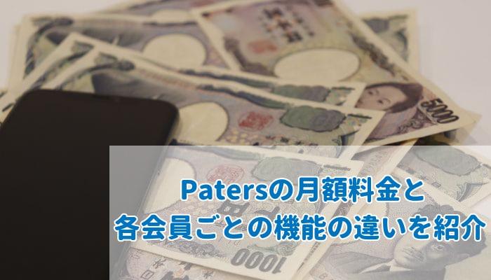 ペイターズの月額料金を紹介