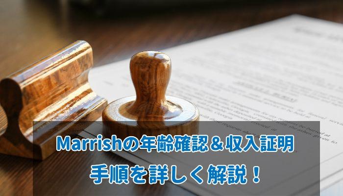 Marrishで年齢確認&収入証明する方法