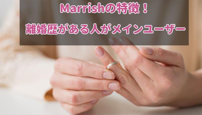 Marrishの利用者の特徴