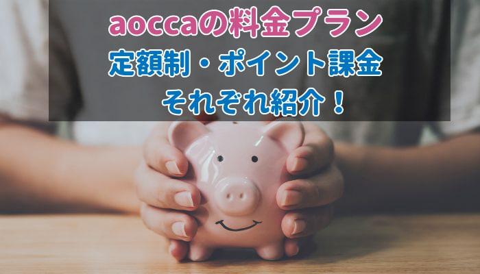 aoccaの料金プランについて