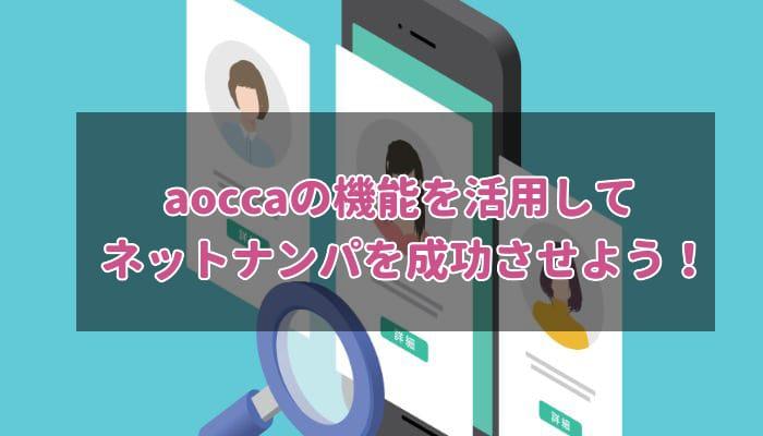 aoccaの便利機能を使えば簡単にネットナンパができる